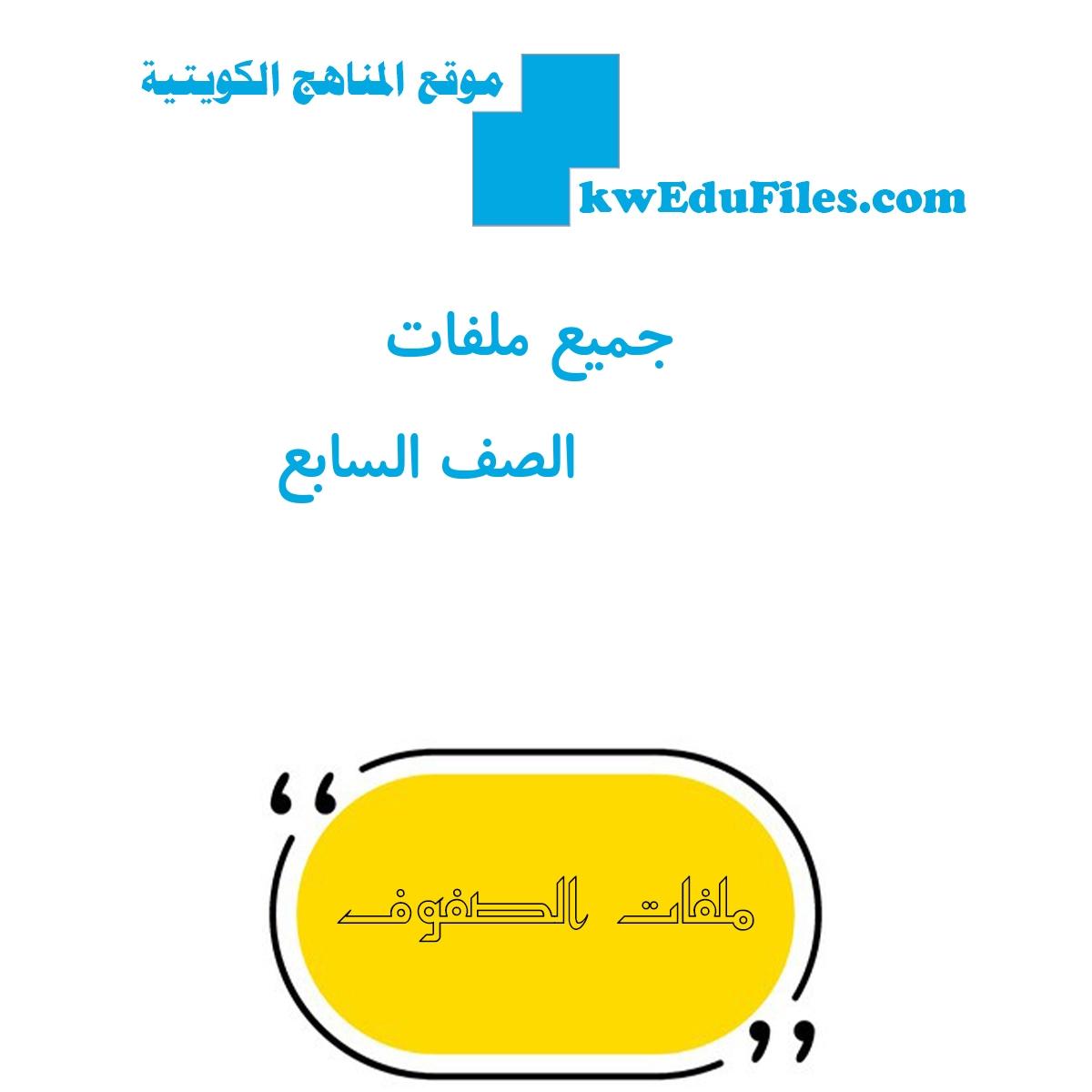 الصف السابع في الكويت