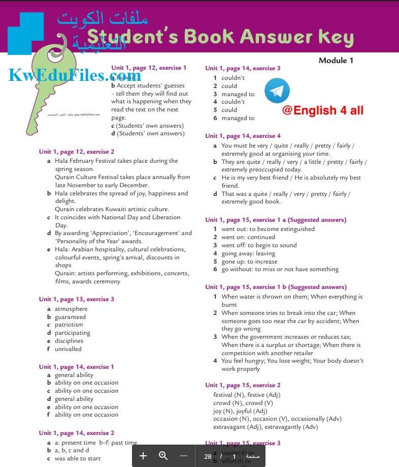 حل كتاب (student's book)للصف التاسع الفصل الثاني