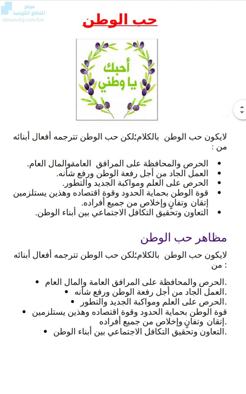 تقرير عن حب الوطن 2 الصف التاسع لغة عربية الفصل الأول المناهج الكويتية