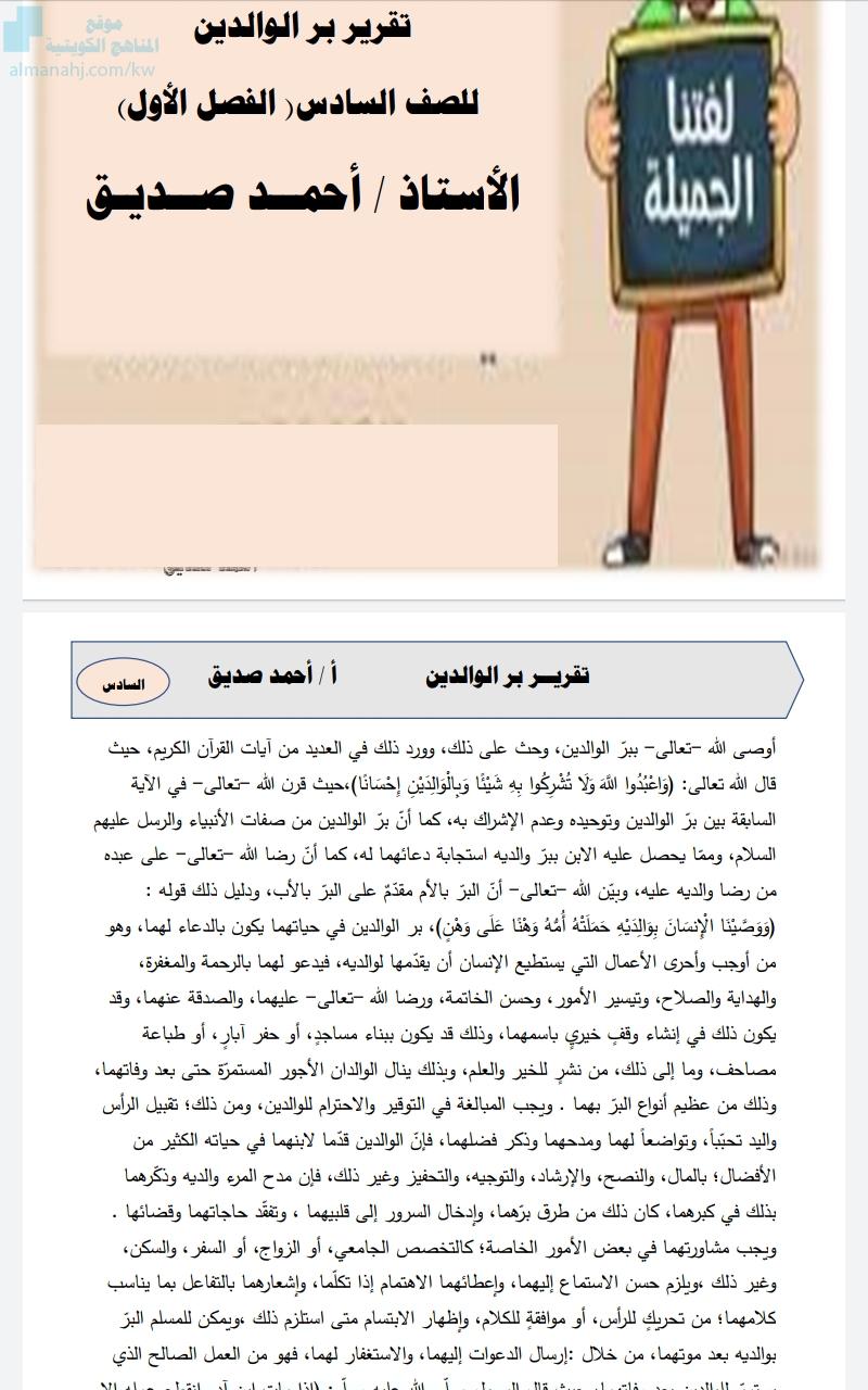 تقرير عن بر الوالدين الصف السادس لغة عربية الفصل الأول ملفات الكويت التعليمية