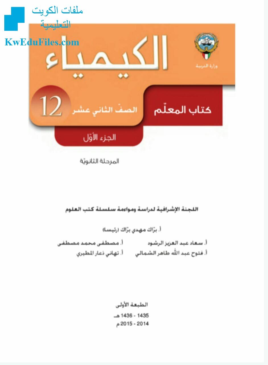 تحميل دليل المعلم الصف الثاني عشر العلمي كيمياء الفصل الأول ملفات الكويت التعليمية