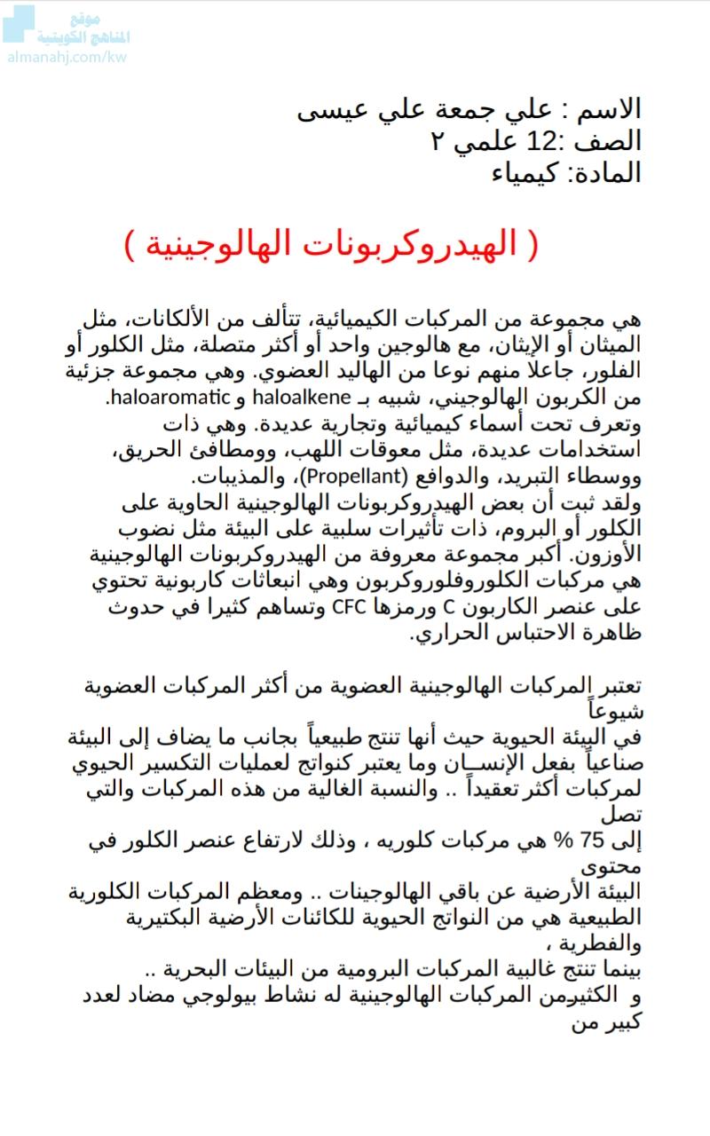 تقرير عن الهيدروكربونات الهالوجينية الصف الثاني عشر العلمي كيمياء الفصل الثاني ملفات الكويت التعليمية