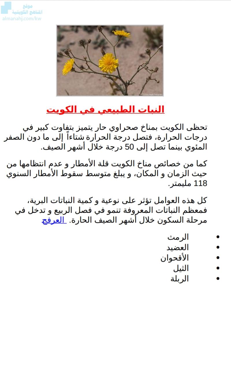 Aarda Info الصور والأفكار حول بحث عن النبات الطبيعي في الكويت