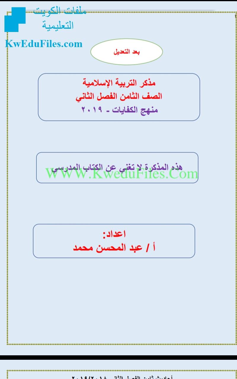 مذكرة معدلة للاستاذ عبد المحسن محمد, الصف الثامن, تربية اسلامية