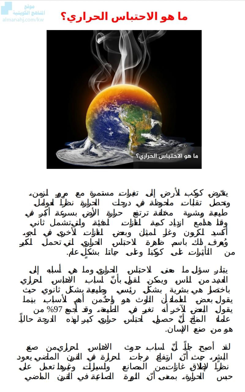 تقرير عن الاحتباس الحراري الصف الثامن اجتماعيات الفصل الثاني ملفات الكويت التعليمية